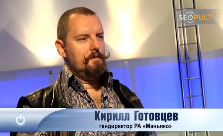 Кирилл Готовцев - генеральный директор и совладелец компании Маньяко