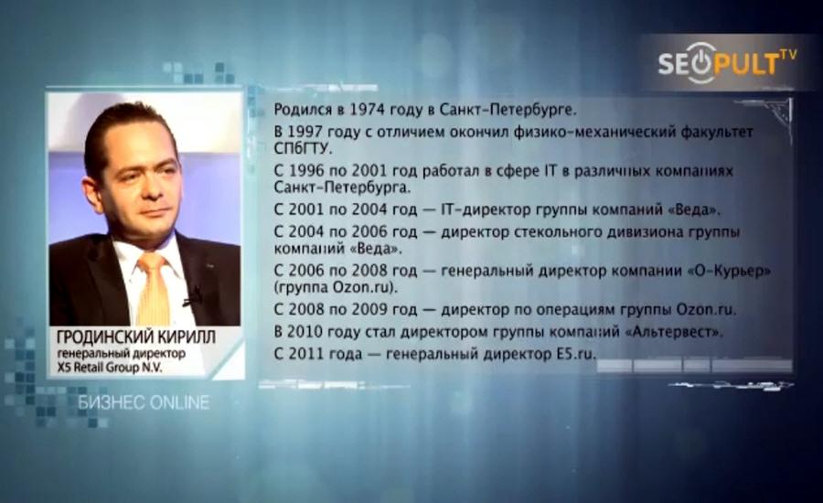 Кирилл Гродинский биография Бизнес Online