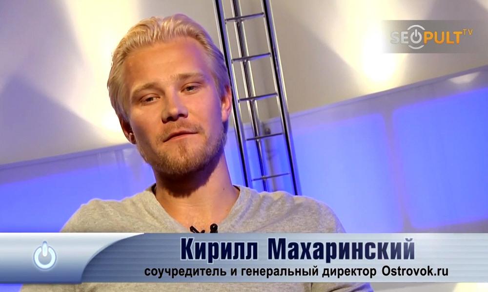 Кирилл Махаринский - cоучредитель и генеральный директор компании Ostrovok