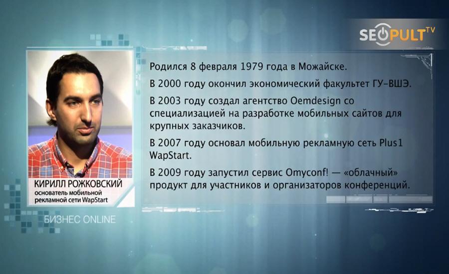 Кирилл Рожковский биография фото