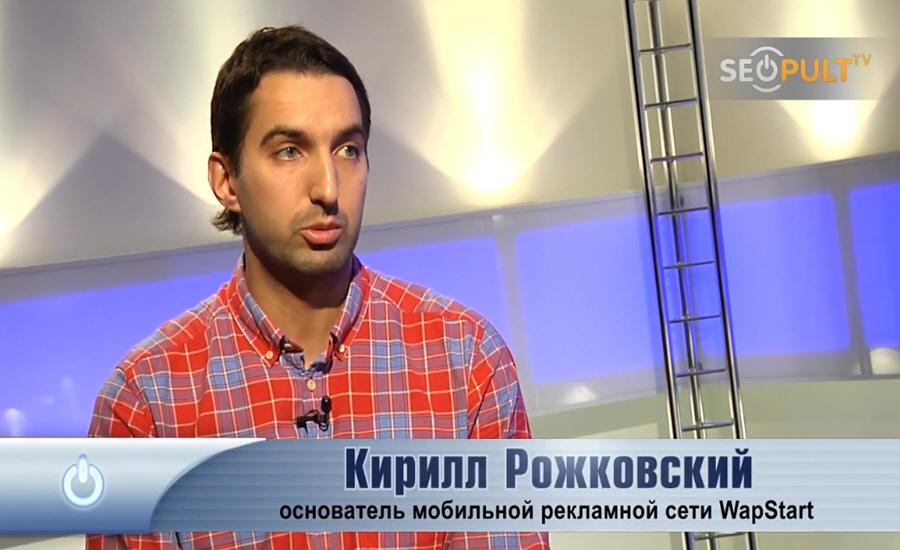 Кирилл Рожковский - основатель мобильной рекламной сети WapStart