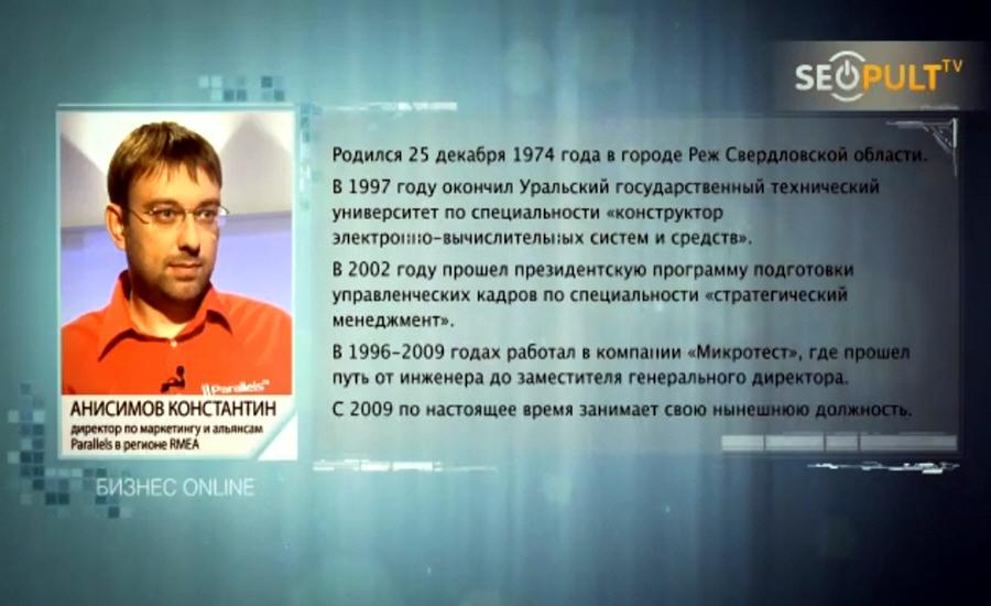 Константин Анисимов биография фото