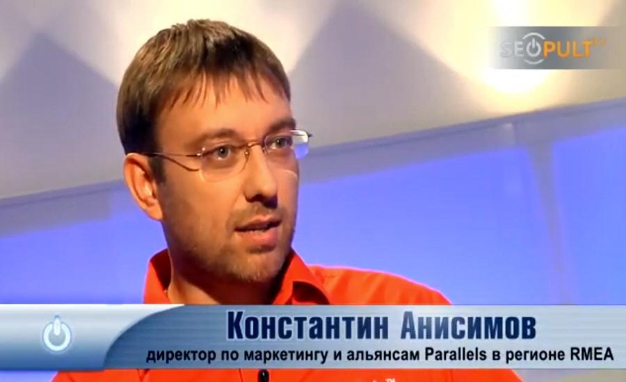Константин Анисимов - директор по маркетингу и альянсам компании Parallels