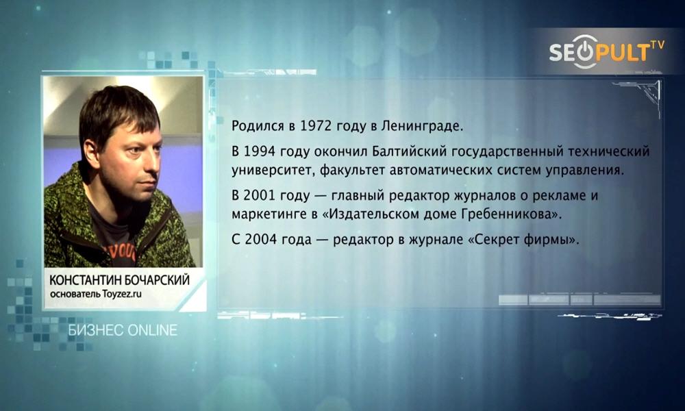 Константин Бочарский биография фото