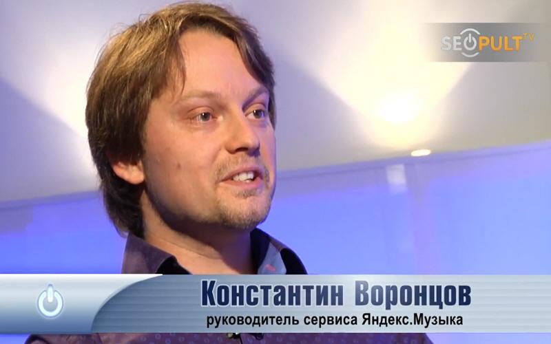Константин Воронцов - руководитель сервиса Яндекс.Музыка