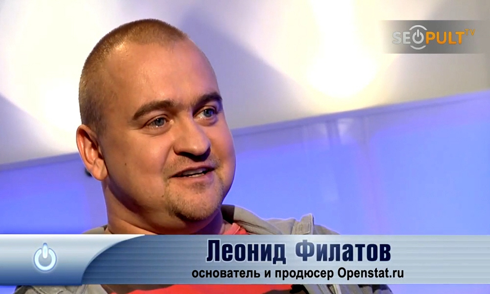 Леонид Филатов - основатель и продюсер аналитической системы Openstat