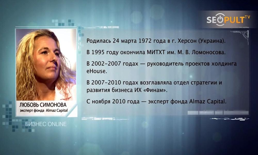 Любовь Симонова биография фото