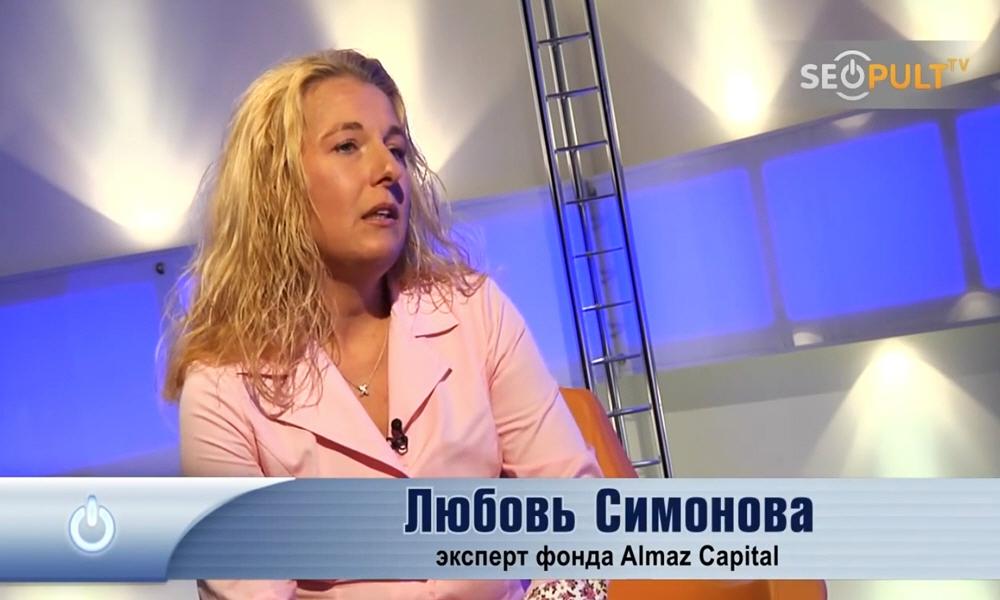 Любовь Симонова - эксперт фонда Almaz Capital