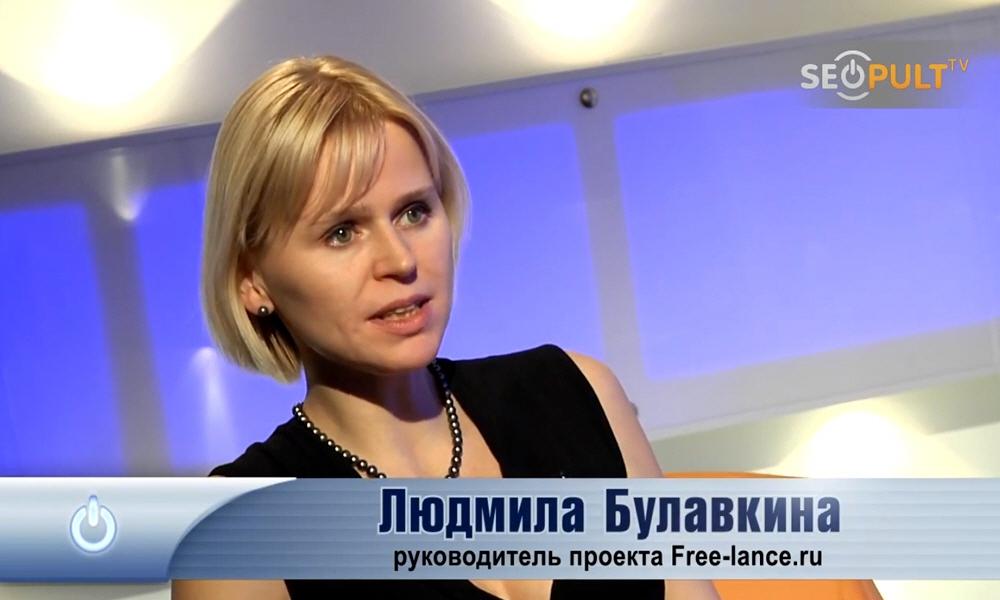 Людмила Булавкина - руководитель проекта Free-lance.ru