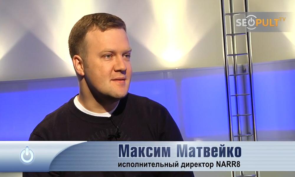 Максим Матвейко - исполнительный директор NARR8