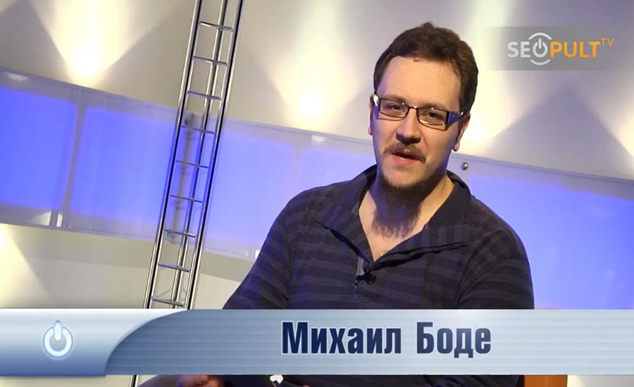 Михаил Боде - ведущий передачи Бизнес Online
