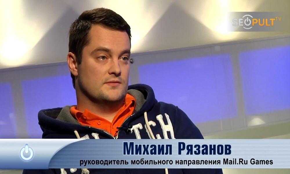 Михаил Рязанов - руководитель мобильного направления компании Mail.Ru Games