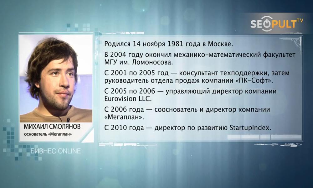 Михаил Смолянов биография фото