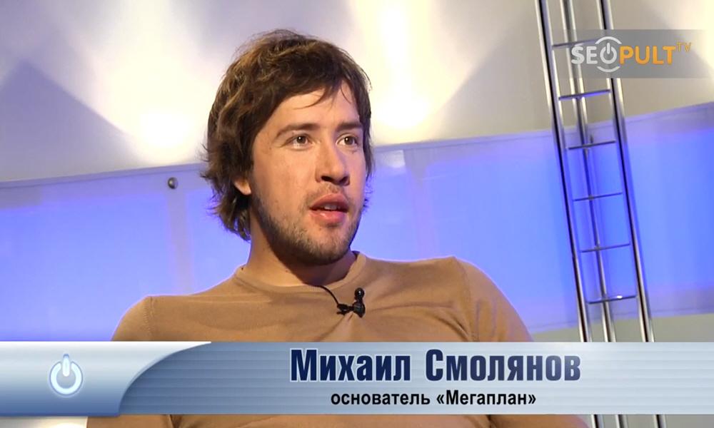 Михаил Смолянов - основатель компании Мегаплан