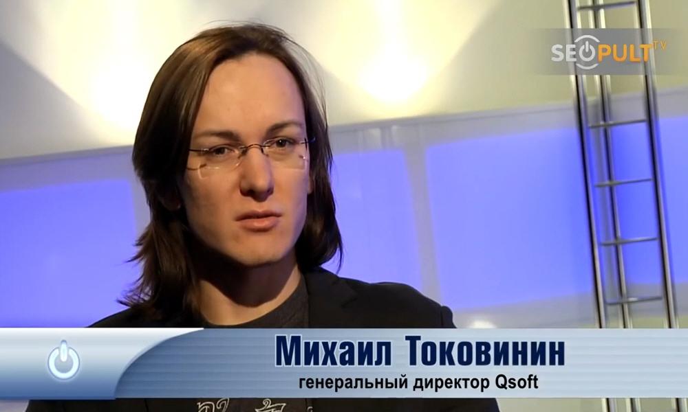 Михаил Токовинин - основатель и генеральный директор компании QSOFT