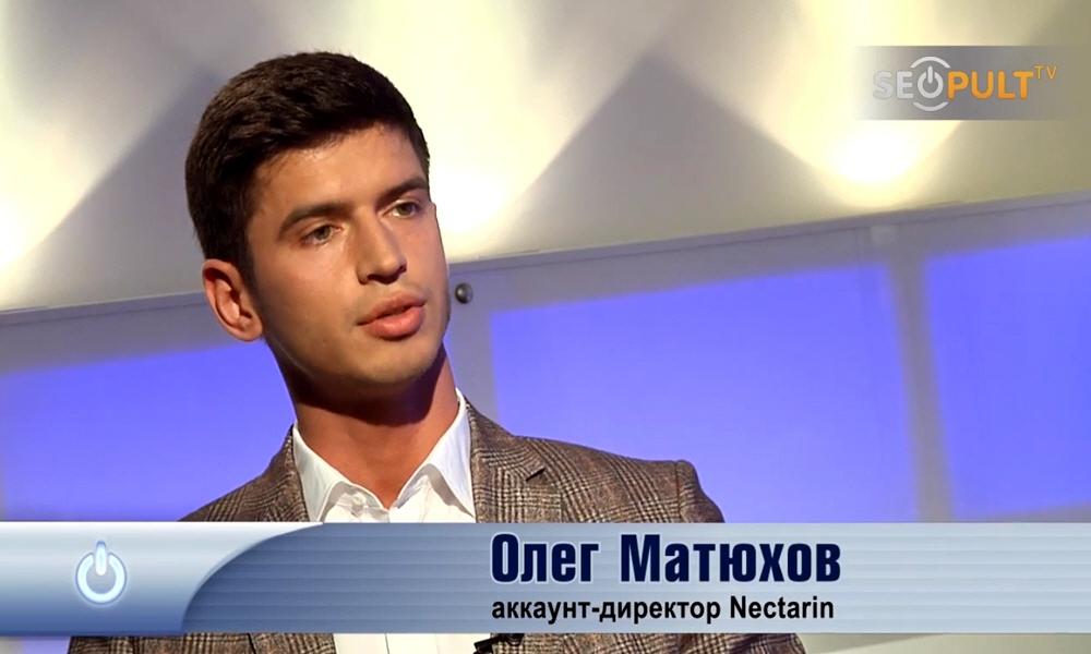 Олег Матюхов - аккаунт-директор агентства Nectarin