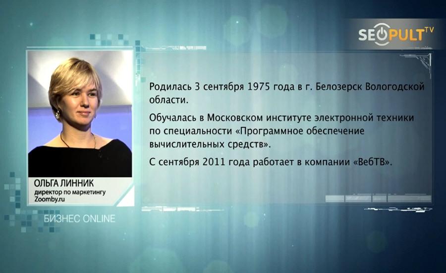 Ольга Линник биография фото