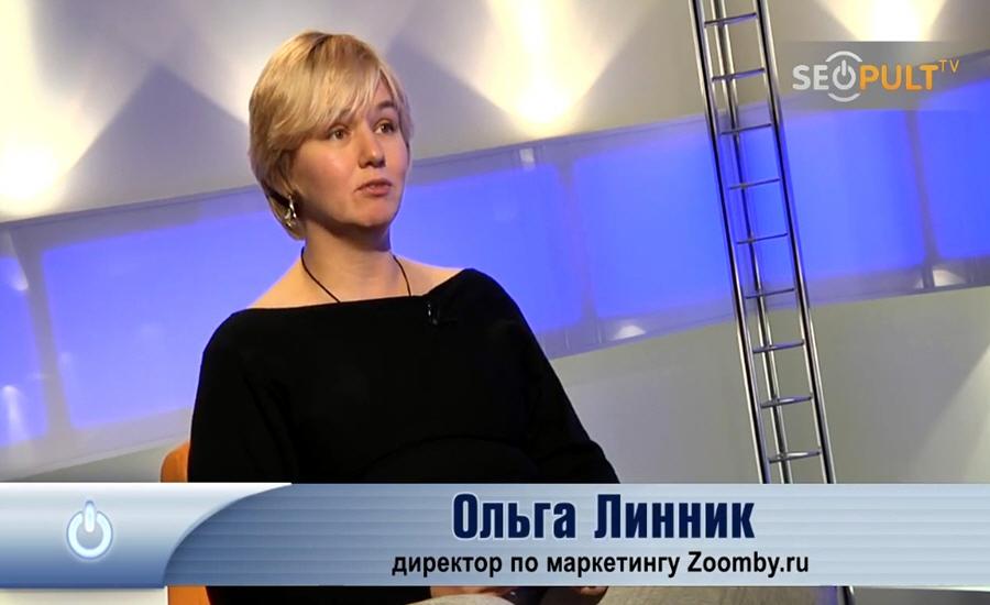 Ольга Линник - директор по маркетингу видеопортала Zoomby