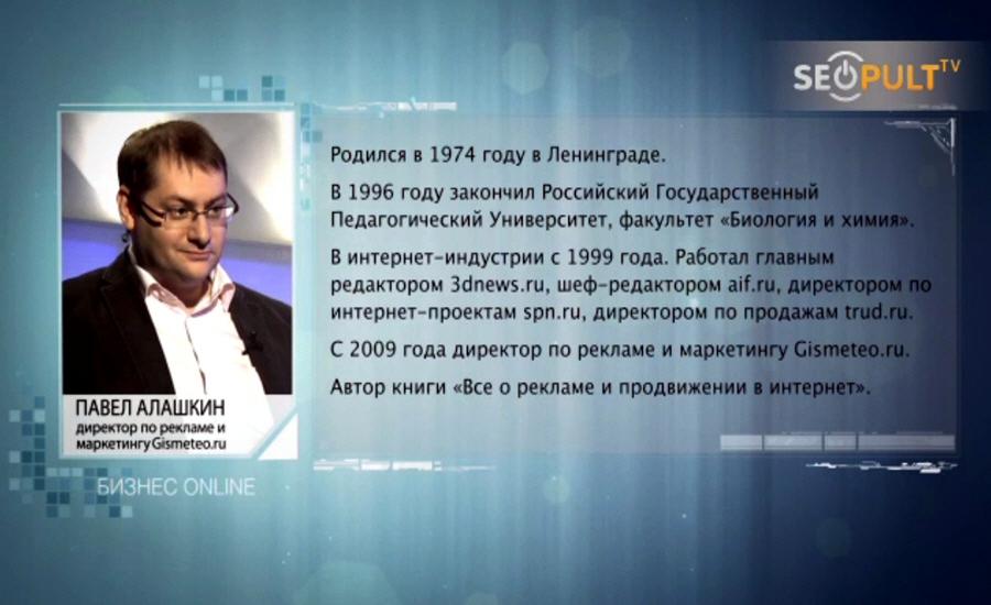 Павел Алашкин биография фото