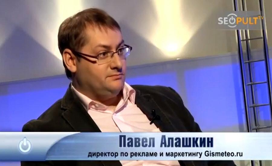 Павел Алашкин - директор по рекламе и маркетингу проекта Gismeteo