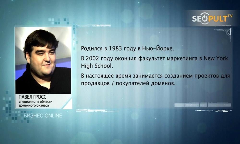 Павел Гросс биография фото