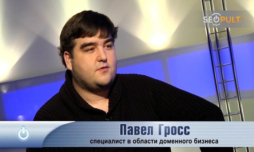 Павел Гросс - эксперт в области доменного бизнеса