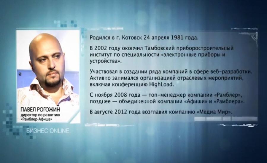 Павел Рогожин биография фото
