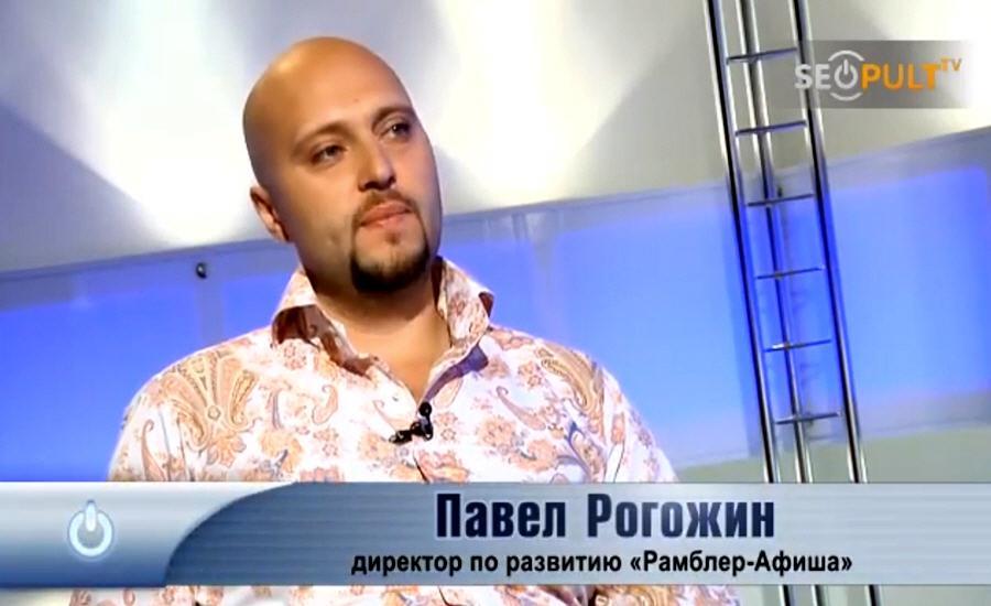 Павел Рогожин - директор по развитию объединённой компании Рамблер-Афиша