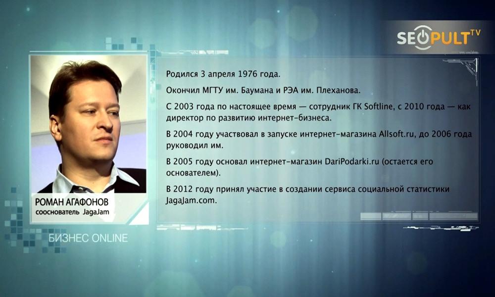 Роман Агафонов биография фото