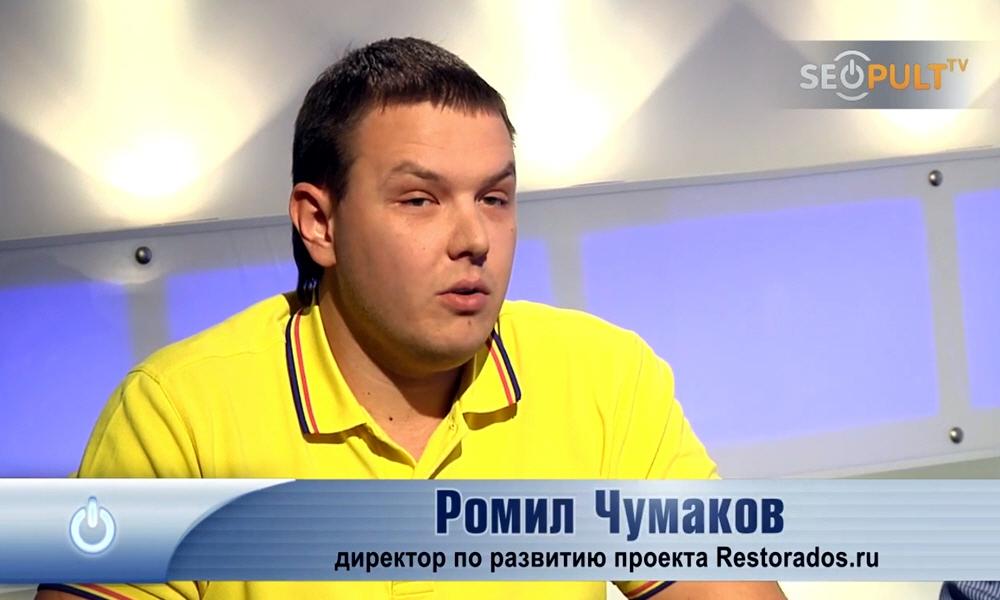 Ромил Чумаков - директор по развитию проекта Restorados