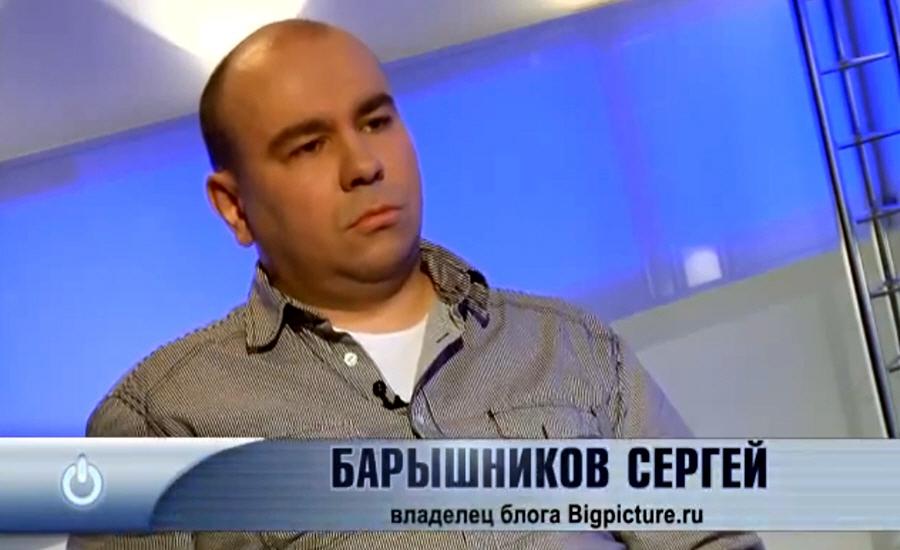 Сергей Барышников владелец блога Bigpicture