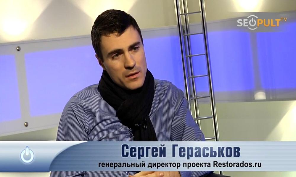 Сергей Гераськов - генеральный директор компании Restorados