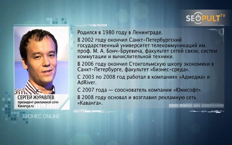 Сергей Журавлёв биография фото