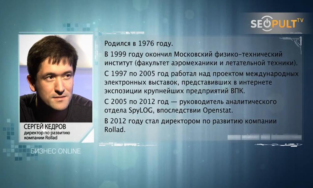 Сергей Кедров биография фото