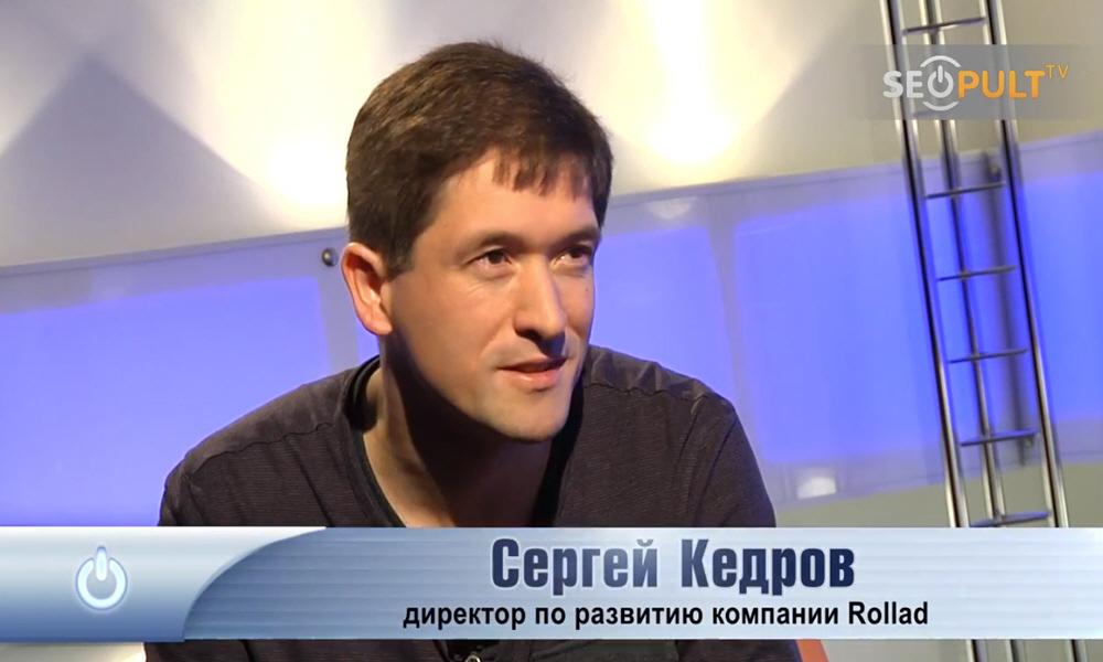 Сергей Кедров - директор по развитию компании Rollad
