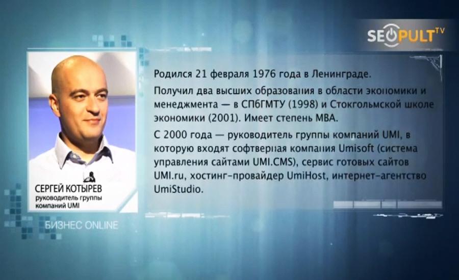 Сергей Котырев биография фото
