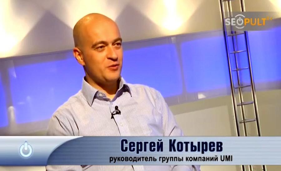 Сергей Котырев - генеральный директор компании Юмисофт