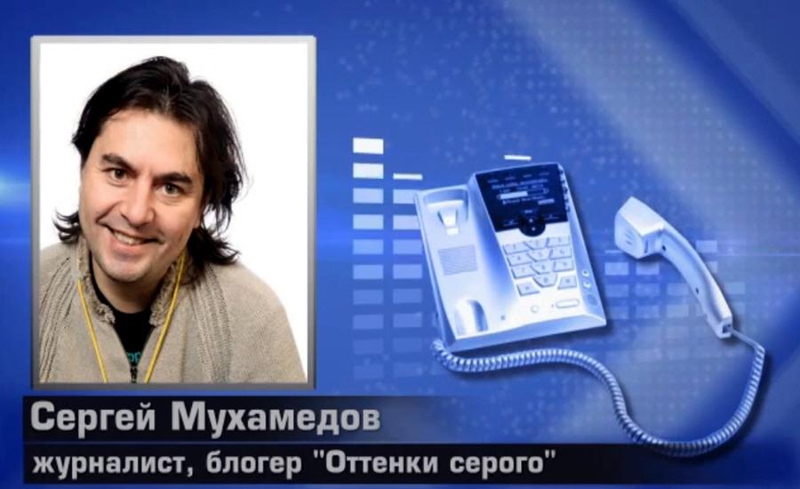 Сергей Мухамедов - журналист блоггер, владелец блога оттенки серого