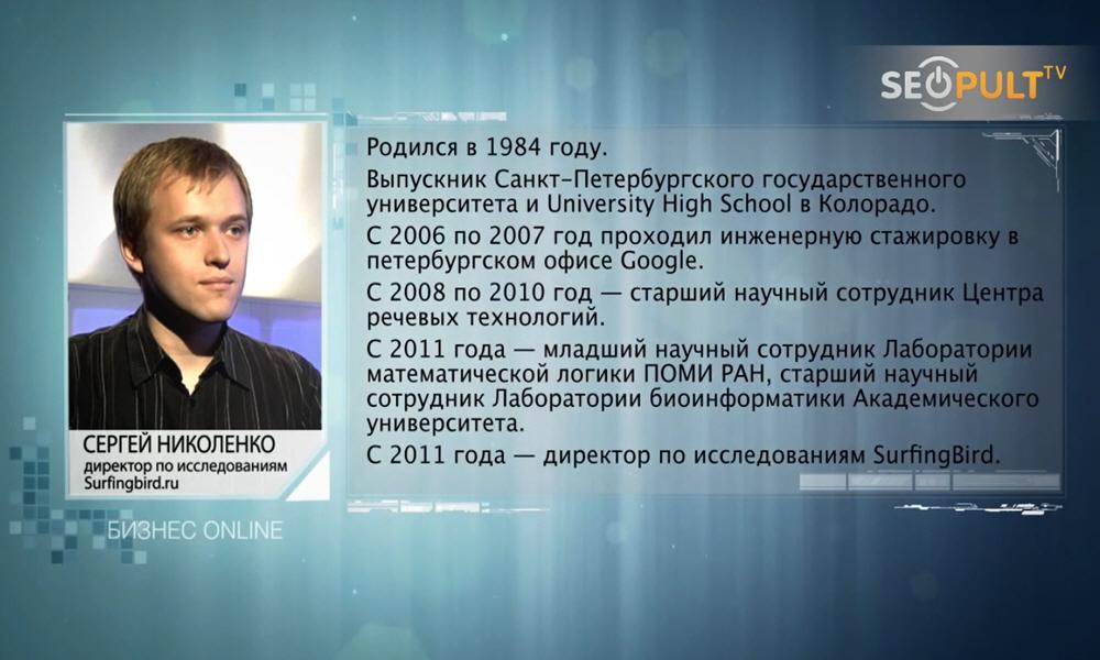 Сергей Николенко биография фото