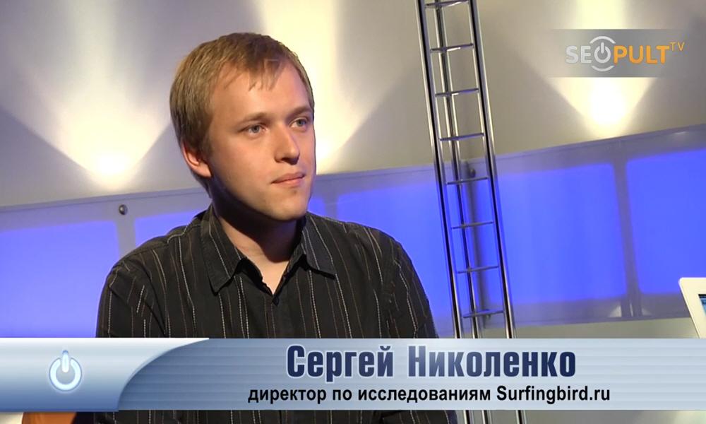 Сергей Николенко - директор по исследованиям компании Surfingbird