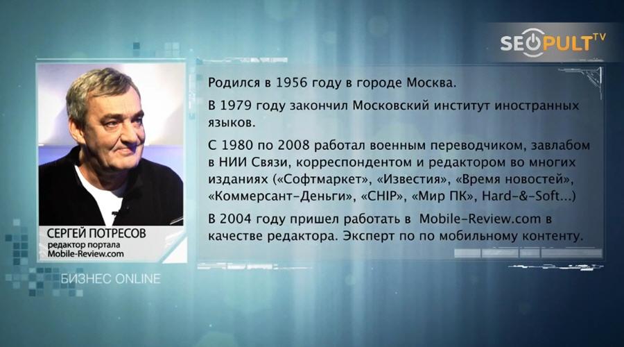 Сергей Потресов биография фото