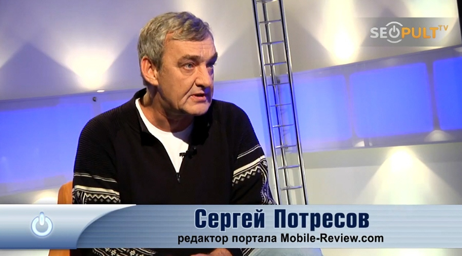 Сергей Потресов - редактор интернет-портала о мобильных технологиях Mobile-review