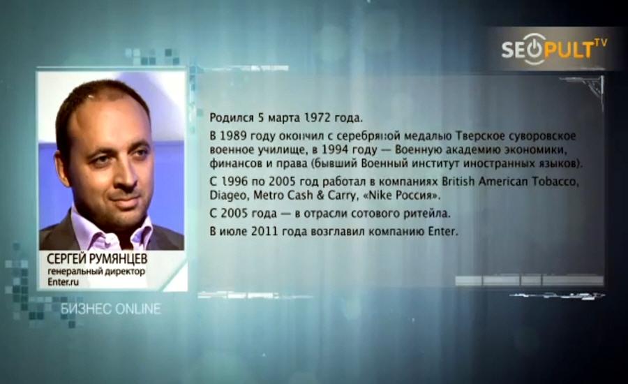 Сергей Румянцев биография фото