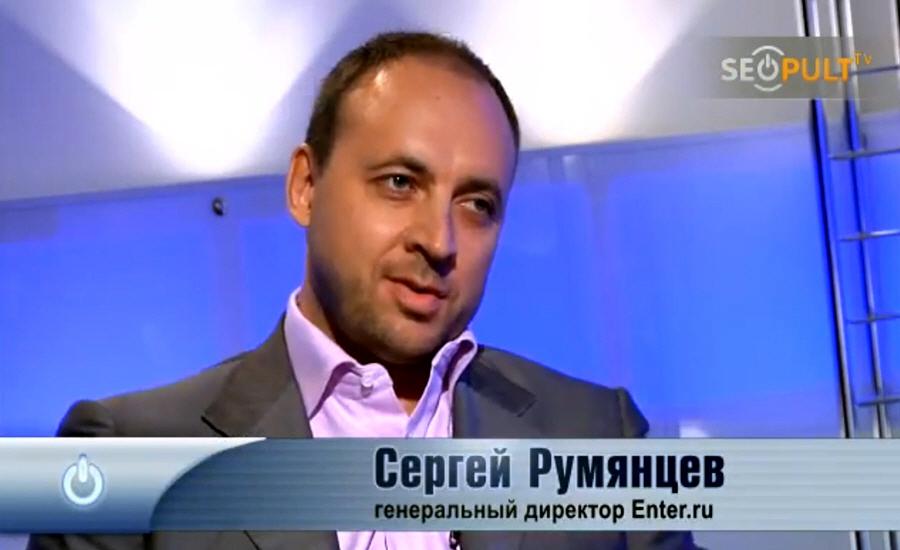 Сергей Румянцев - генеральный директор онлайн-гипермаркета Enter