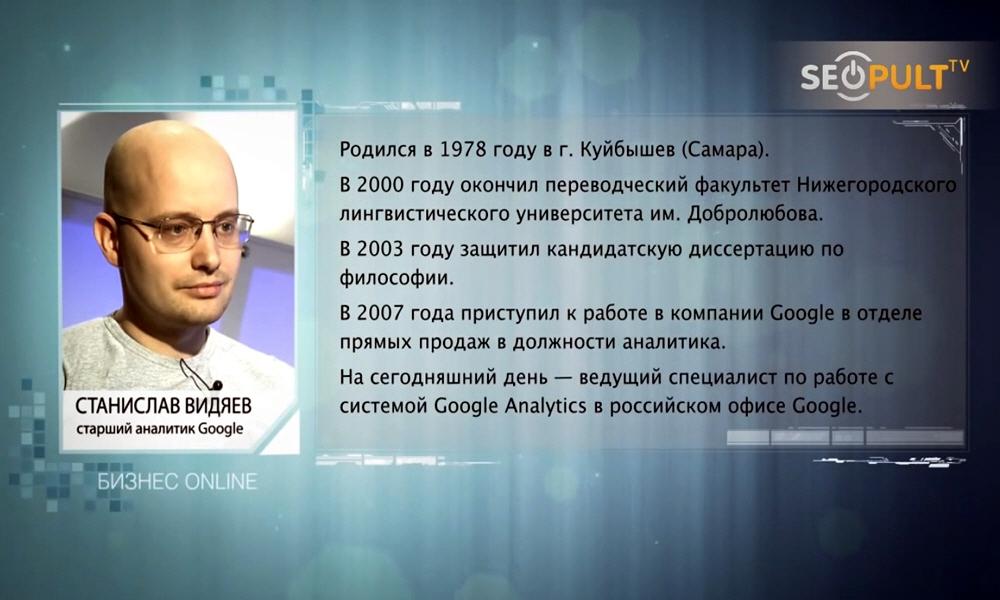 Станислав Видяев биография фото