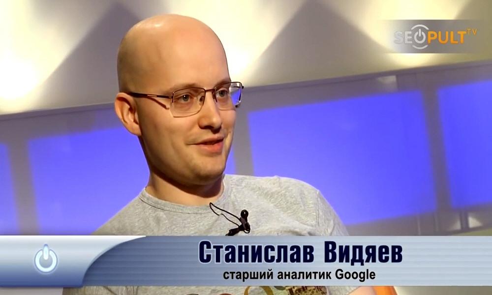 Станислав Видяев - старший аналитик компании Google