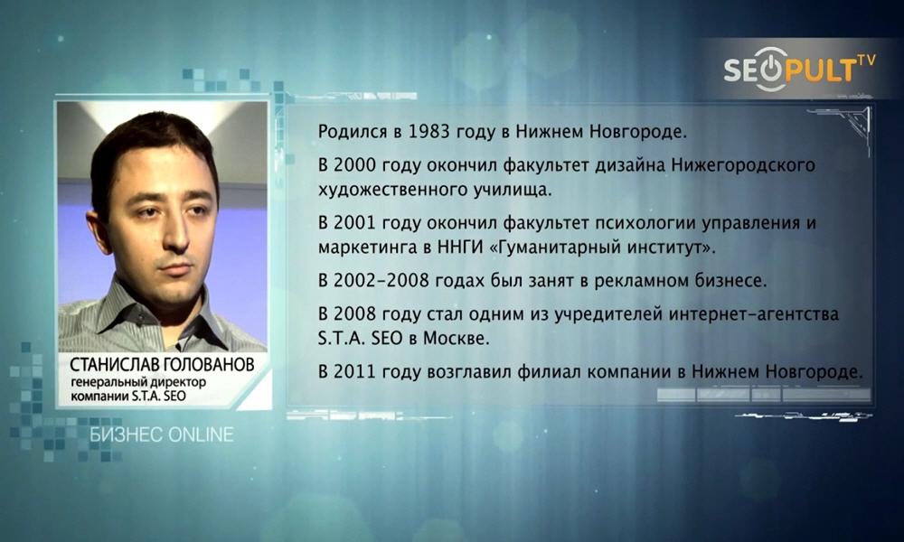 Станислав Голованов биография фото