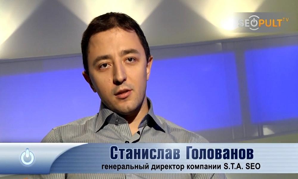 Станислав Голованов - руководитель проекта Free-lance.ru
