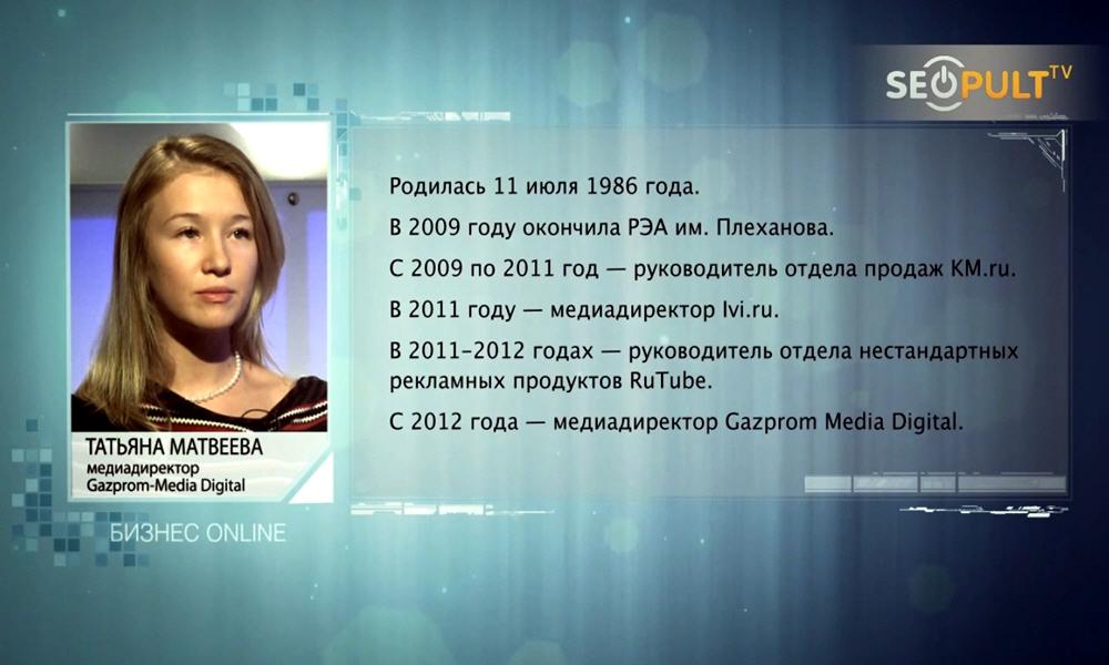 Татьяна Матвеева биография фото