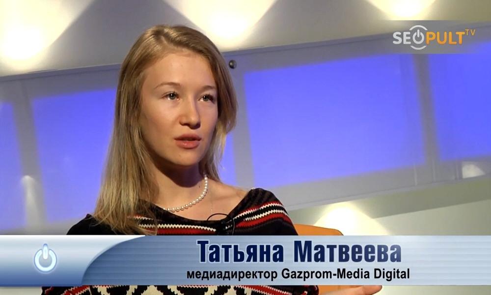 Татьяна Матвеева - медиадиректор компании Gazprom-Media Digital